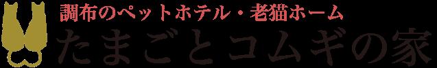 「たまごとコムギの家」調布市(東京)ペットホテル・老猫ホーム